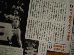 IMG_0209週刊プロ野球セパ誕生60年1981年