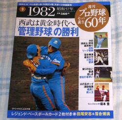 IMG_0208週刊プロ野球セパ誕生60年~1982年