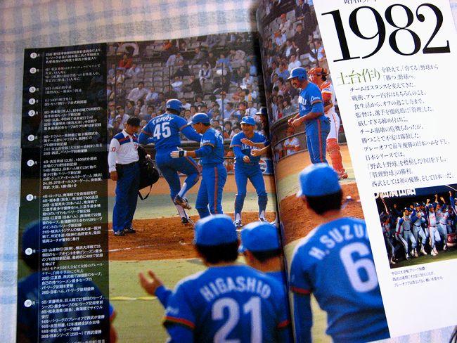 週刊プロ野球セ・パ誕生60年~19...