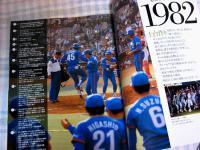 IMG_0212週刊プロ野球セパ誕生60年~1982年 (2)