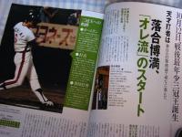 IMG_0212週刊プロ野球セパ誕生60年~1982年 (4)