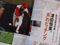 IMG_0212週刊プロ野球セパ誕生60年~1982年