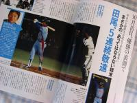 IMG_0212週刊プロ野球セパ誕生60年~1982年 (1)