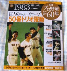 IMG_0204週刊プロ野球セパ誕生60年1983年