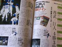 IMG_0204週刊プロ野球セパ誕生60年1983年 (3)