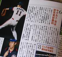 IMG_0204週刊プロ野球セパ誕生60年1983年 (4)