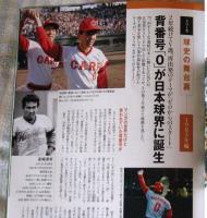 IMG_0204週刊プロ野球セパ誕生60年1983年 (1)