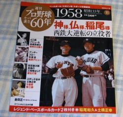 IMG_0202週刊プロ野球セパ誕生60年~1958年