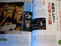 IMG_0202週刊プロ野球セパ誕生60年~1958年 (2)