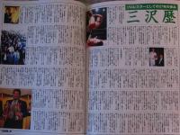 IMG_0196三沢光晴追悼特集号 (3)