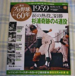 IMG_0195週刊プロ野球セ・パ誕生60年~1959年