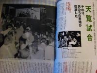 IMG_0195週刊プロ野球セ・パ誕生60年~1959年 (1)