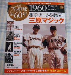 IMG_0194週刊プロ野球セパ誕生60年~1960年