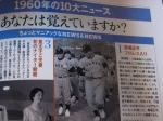 IMG_0194週刊プロ野球セパ誕生60年~1960年 (4)