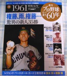 IMG_0001週刊プロ野球セパ誕生60年~1961年
