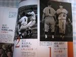 IMG_0001週刊プロ野球セパ誕生60年~1961年 (1)