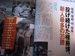 IMG_0001週刊プロ野球セパ誕生60年~1961年 (2)