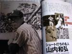 IMG_0001週刊プロ野球セパ誕生60年~1961年 (3)