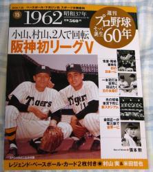 IMG_0009週刊プロ野球セパ誕生60年~1962年