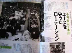 IMG_0009週刊プロ野球セパ誕生60年~1962年 (1)