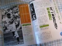IMG_0009週刊プロ野球セパ誕生60年~1962年 (2)