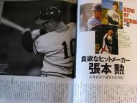 IMG_0009週刊プロ野球セパ誕生60年~1962年 (3)
