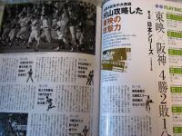 IMG_0009週刊プロ野球セパ誕生60年~1962年 (4)