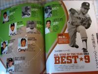 IMG_0009週刊プロ野球セパ誕生60年~1962年 (5)