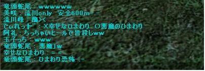 2008_8_28_23.47.39akumano himawari