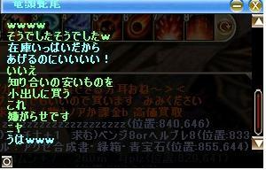 2008_9_8_0.10.56嫌がらせ