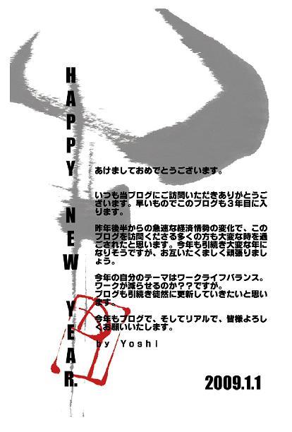 年賀状2009web
