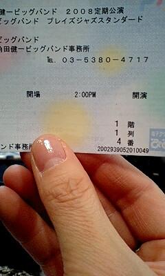081109_1738~角健チケット