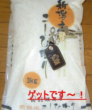 2009,6,26 お米 当選品