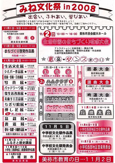 みね文化祭 in 2008