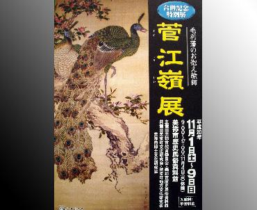 合併記念特別展『毛利藩のお抱え絵師-菅江嶺展』