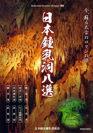 日本鍾乳洞八選