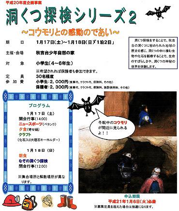 洞くつ探検シリーズ2 ~コウモリとの感動のであい~
