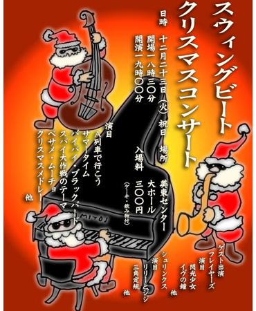 スウィングビート クリスマスコンサート-2008
