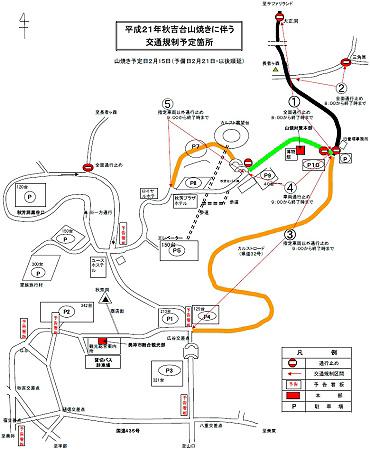 山焼きに伴う交通規制-2009