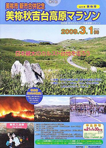 第1回新市合併記念美祢秋吉台高原マラソン