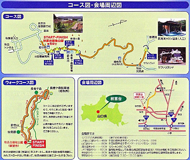 第1回新市合併記念美祢秋吉台高原マラソン-コース図