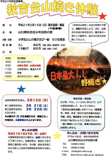 秋吉台山焼き体験