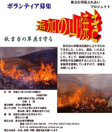 山焼きボランティアの募集「追加の山焼き」