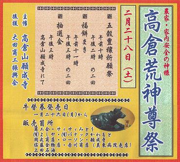 高倉荒神尊祭-2009