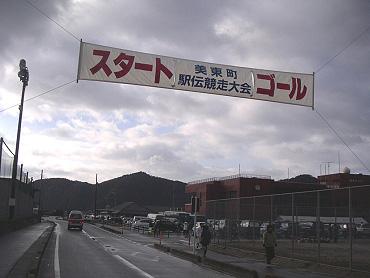 第27回美東町駅伝競走大会 スタート前