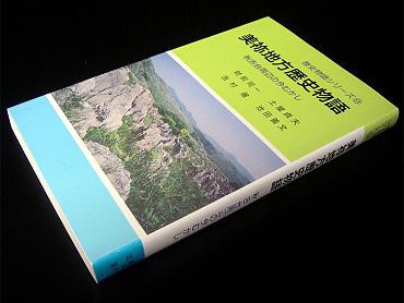 美祢地方歴史物語−秋吉台周辺の今むかし
