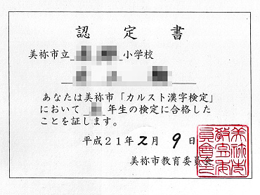 美祢市漢字検定(カルスト漢字検定)