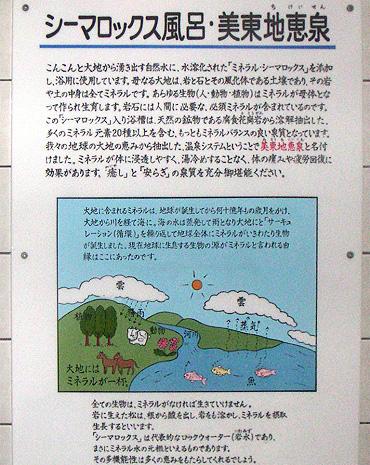 「シーマロックス風呂」の説明書き