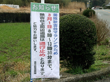 秋吉台高原マラソンの交通規制