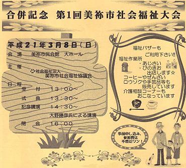 合併記念 第1回美祢市社会福祉大会